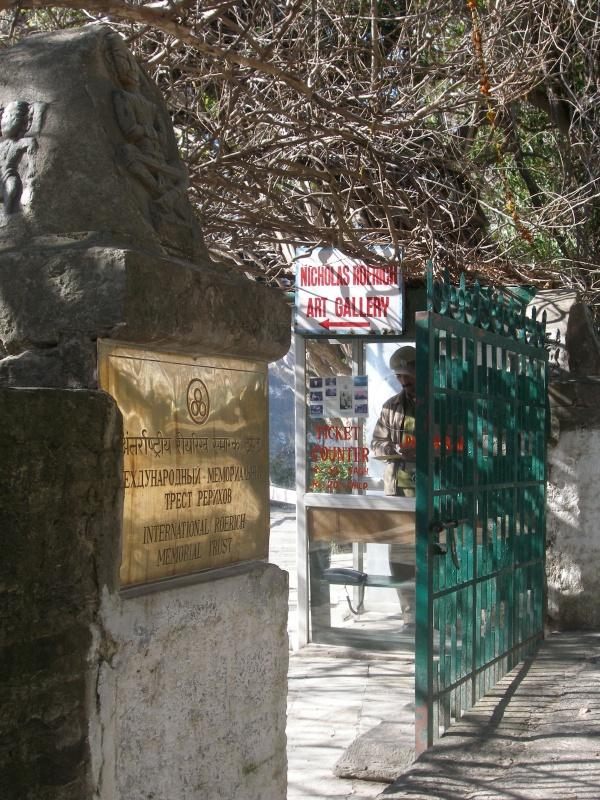 У входа в Трест