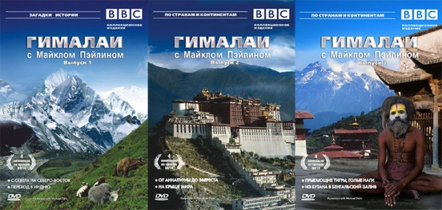 Гималаи с Майклом Пэлином / Himalaya with Michael Palin