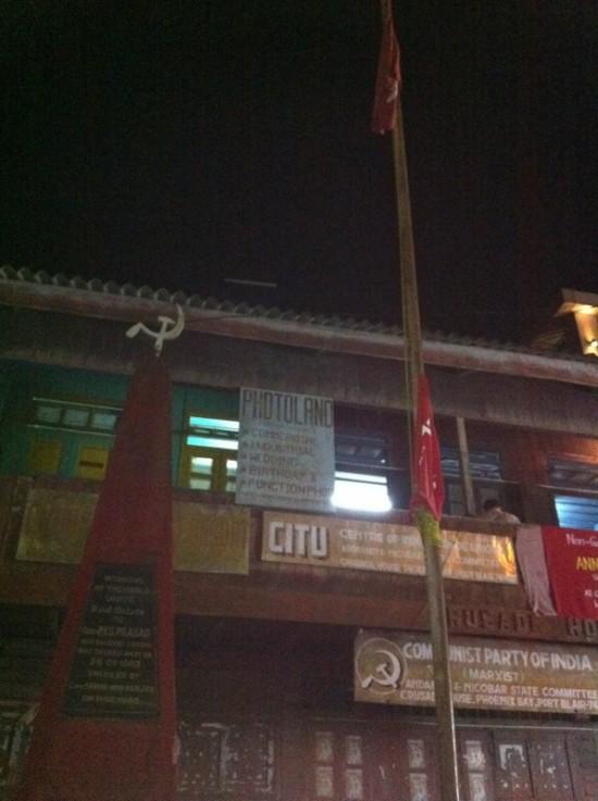 Штаб коммунистической партии города Порт-Блэр