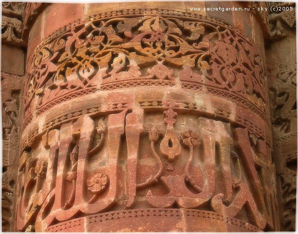 Резьба по камню (фрагмент башни Кутб Минар, Дели)