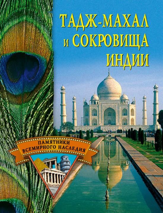 Тадж-Махал и сокровища Индии (электронная книга)