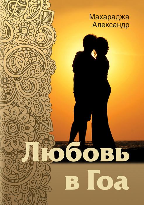 Любовь в Гоа (электронная книга)