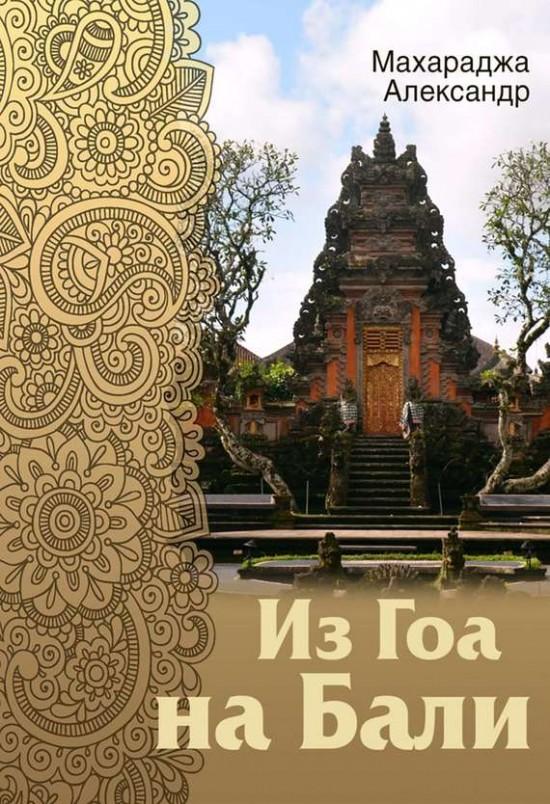 Из Гоа на Бали (электронная книга)