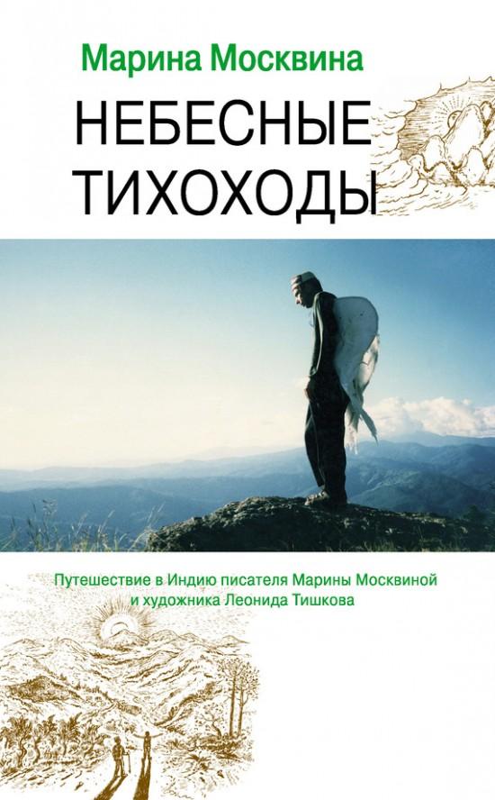 Небесные тихоходы (Электронная книга)