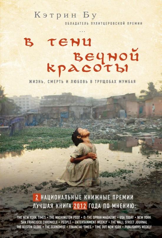 В тени вечной красоты. Жизнь, смерть и любовь в трущобах Мумбая (Электронная книга)
