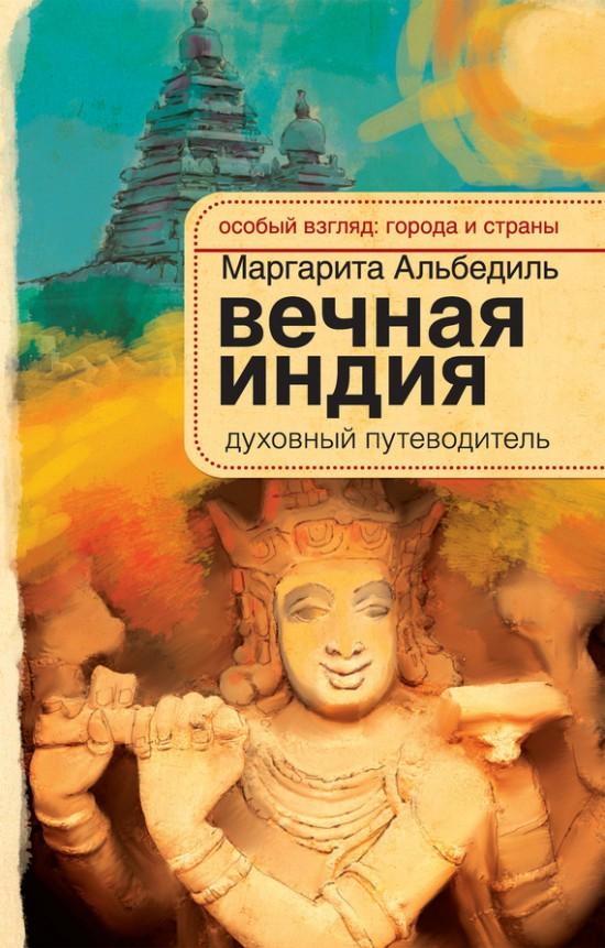 Альбедиль М. Вечная Индия. Духовный путеводитель