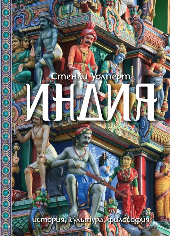 Уолперт С. Индия. История, культура, философия
