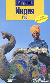 Polyglott: Индия. Гоа. Путеводитель с мини-разговорником