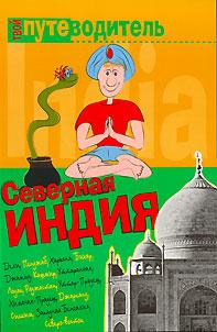 Давыдов А. В.: Северная Индия
