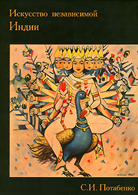 Потабенко С. И.: Искусство независимой Индии