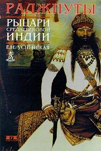 Успенская Е. Н.: Раджпуты. Рыцари средневековой Индии