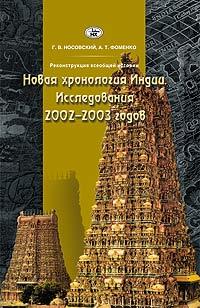 Носовский Г. В., Фоменко А. Т.:  Реконструкция всеобщей истории. Новая хронология Индии.