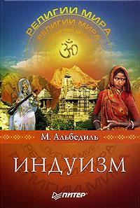Альбедиль М. Ф.: Индуизм. Главная религия Индии