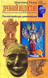 Уилер Мортимер: Древний Индостан. Раннеиндийская цивилизация