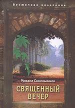 Синельников М.: Священный вечер. Стихи об Индии (1982-2006)