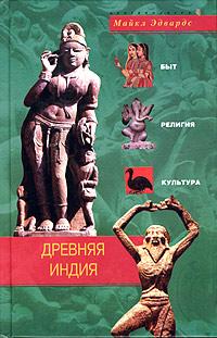Эдвардс Майкл: Древняя Индия. Быт, религия, культура
