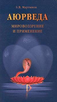 Мартынов Б. В.: Аюрведа. Мировоззрение и применение