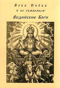 Харшананда Свами: Боги Индии и их символизм: Ведийские боги