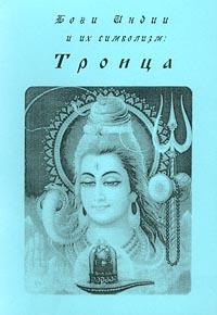 Харшананда Свами: Боги Индии и их символизм: Троица