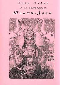 Харшананда Свами: Боги Индии и их символизм: Шакти-Дэви и малые божества