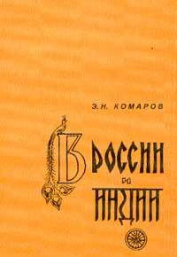 Комаров Э.Н.: В России и Индии: Из воспоминаний и наблюдений индолога