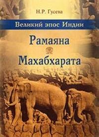 Гусева Н.Р.: Великий эпос Индии: Рамаяна; Махабхарата