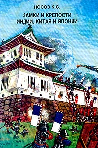 Носов К.С.: Замки и крепости Индии, Китая и Японии