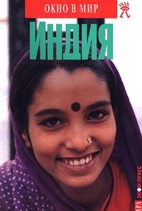 Окно в мир: Индия