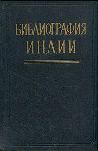 Библиография Индии