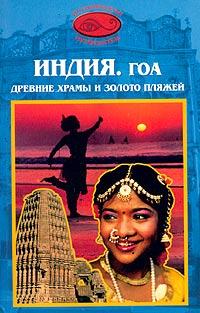 Гусева Н. Р., Потабенко С. И.: Индия. Гоа. Древние храмы и золото пляжей