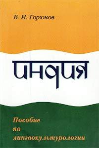 Горюнов В. И.: Индия. Пособие по лингвокультурологии