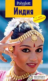 Пеннер Клаудиа: Индия. Путеводитель с мини-разговорником (Polyglott)