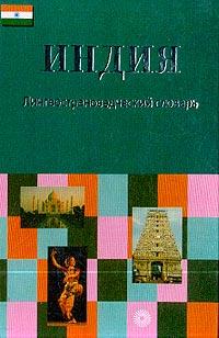 Ульциферов О.Г.: Индия: Лингвострановедческий словарь