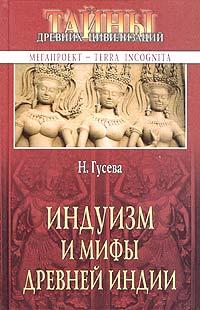 Гусева Н.Р.: Индуизм и мифы древней Индии