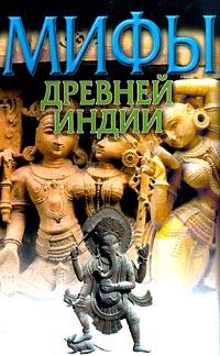 Темкин Э., Эрман В.: Мифы Древней Индии