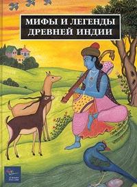 Гераскина Е.: Мифы и легенды Древней Индии