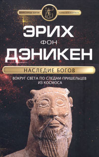 Фон Дэникен Эрих: Наследие богов