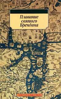 Плавание святого Брендана. Антология