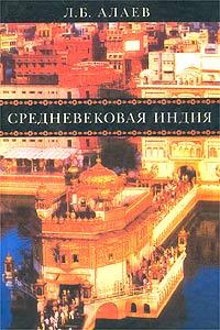 Алаев Л. Б.: Средневековая Индия