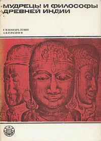 Бонгард-Левин Г. М., Герасимов А. В.: Мудрецы и философы древней Индии