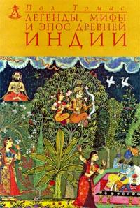 Томас Пол: Легенды, мифы и эпос Древней Индии