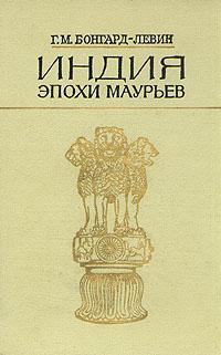 Бонгард-Левин Г. М.: Индия эпохи Маурьев