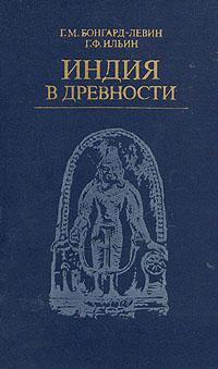 Бонгард-Левин Г. М.: Индия в древности