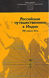 Российские путешественники в Индии. XIX - начало ХХ в.