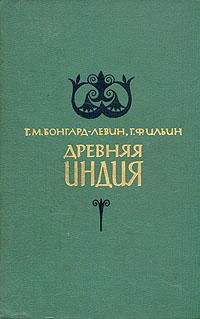 Бонгард-Левин Г. М., Ильин Г. Ф.: Древняя Индия. Исторический очерк