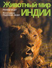 Беди Рамеш: Животный мир Индии