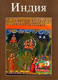 Индия (Фестивальное издание)