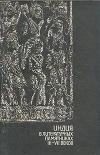 Индия в литературных памятниках III-VII веков