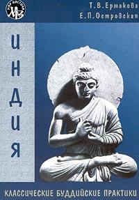 Ермакова Т. В., Островская Е. П.: Индия. Классические буддийские практики