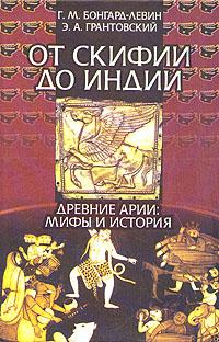 Бонгард-Левин Г. М., Грантовский Э. А.: От Скифии до Индии. Древние арии: мифы и история